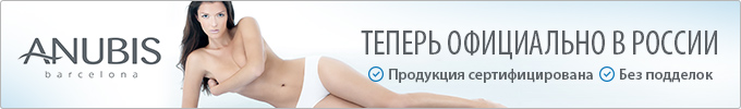 профессиональная косметика анубис барселона Россия