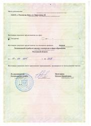 rov_license-2.jpg