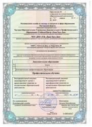 rov_license-3.jpg