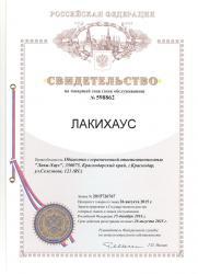 lucky_trademark02.jpg