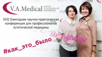 Осенний цикл XVII Ежегодной научно-практической конференции для профессионалов эстетической медицины V.A.Medical