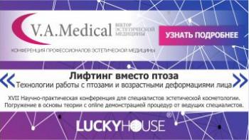 XVII Научно-практическая конференция для специалистов эстетической косметологии V.A.Medical