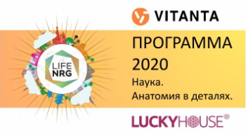 Научная программа 2020 от компании Vitanta