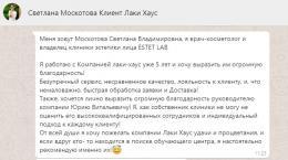 Отзыв Лаки Хаус Краснодар