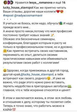 Лаки Хаус Ставрополь: отзывы о конференции для косметологов